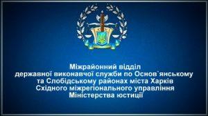 Міжрайонний відділ державної виконавчої служби по Основ`янському та Слобідському районах міста Харків