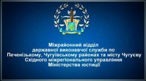 Міжрайонний відділ державної виконавчої служби по Печенізькому, Чугуївському районах та місту Чугуєву