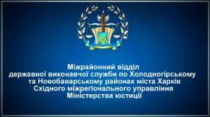Міжрайонний відділ державної виконавчої служби по Холодногірському та Новобаварському районах міста Харків