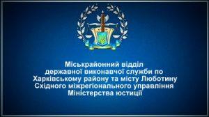 Міськрайонний відділ державної виконавчої служби по Харківському району та місту Люботину