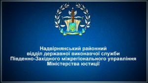 Надвірнянський районний відділ державної виконавчої служби