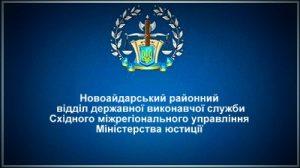 Новоайдарський районний відділ державної виконавчої служби