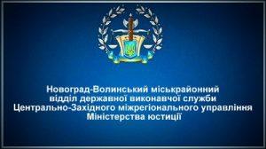 Новоград-Волинський міськрайонний відділ державної виконавчої служби