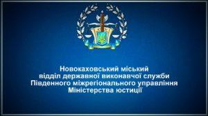 Новокаховський міський відділ державної виконавчої служби