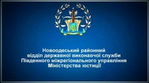 Новоодеський районний відділ державної виконавчої служби