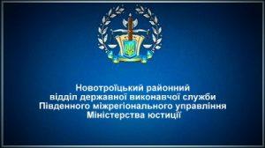 Новотроїцький районний відділ державної виконавчої служби