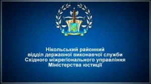 Нікольський районний відділ державної виконавчої служби