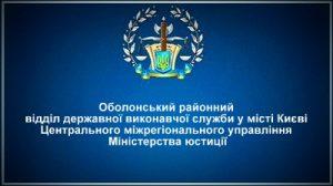 Оболонський районний відділ державної виконавчої служби у місті Києві