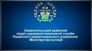 Овідіопольський районний відділ державної виконавчої служби