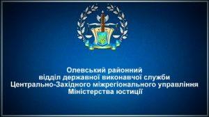 Олевський районний відділ державної виконавчої служби