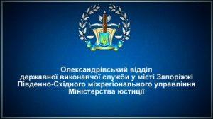 Олександрівський відділ державної виконавчої служби у місті Запоріжжі