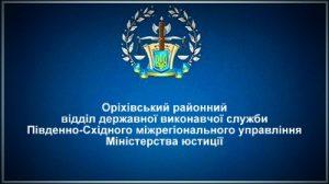 Оріхівський районний відділ державної виконавчої служби