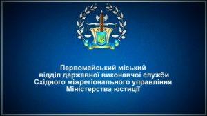 Первомайський міський відділ державної виконавчої служби
