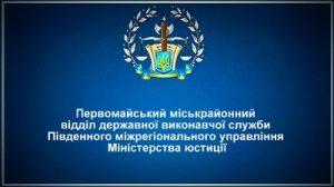 Первомайський міськрайонний відділ державної виконавчої служби