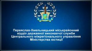 Переяслав-Хмельницький міськрайонний відділ державної виконавчої служби