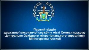 Перший відділ державної виконавчої служби у місті Хмельницькому