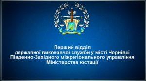 Перший відділ державної виконавчої служби у місті Чернівці
