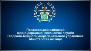 Приазовський районний відділ державної виконавчої служби