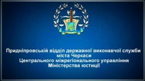 Придніпровській відділ державної виконавчої служби міста Черкаси