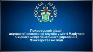 Приморський відділ державної виконавчої служби у місті Маріуполі