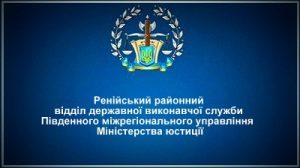 Ренійський районний відділ державної виконавчої служби