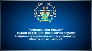 Рубіжанський міський відділ державної виконавчої служби