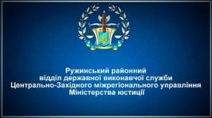 Ружинський районний відділ державної виконавчої служби