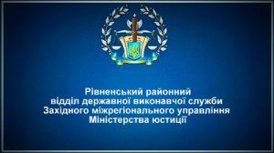 Рівненський районний відділ державної виконавчої служби