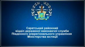 Саратський районний відділ державної виконавчої служби