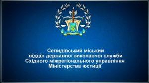 Селидівський міський відділ державної виконавчої служби