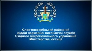 Слов'яносербський районний відділ державної виконавчої служби