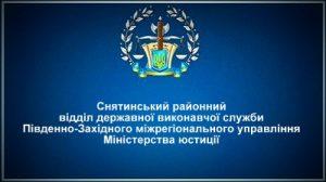 Снятинський районний відділ державної виконавчої служби