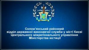 Солом'янський районний відділ державної виконавчої служби у місті Києві