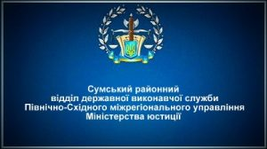 Сумський районний відділ державної виконавчої служби