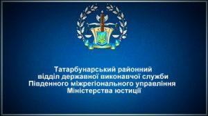 Татарбунарський районний відділ державної виконавчої служби