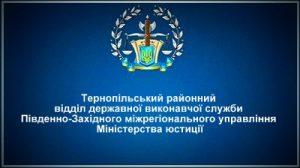 Тернопільський районний відділ державної виконавчої служби