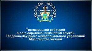 Тисменицький районний відділ державної виконавчої служби
