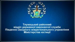 Тлумацький районний відділ державної виконавчої служби