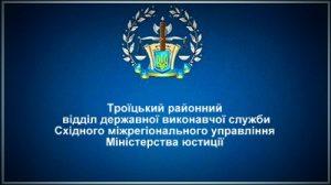 Троїцький районний відділ державної виконавчої служби