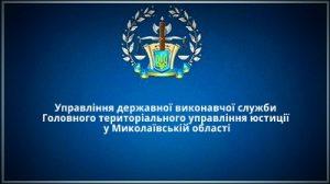 Управління державної виконавчої служби у Миколаївській області