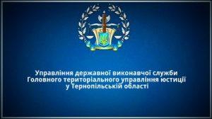 Управління державної виконавчої служби у Тернопільській області