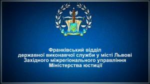Франківський відділ державної виконавчої служби у місті Львові