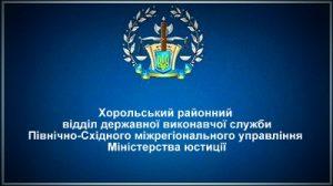 Хорольський районний відділ державної виконавчої служби