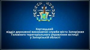 Хортицький відділ державної виконавчої служби міста Запоріжжя