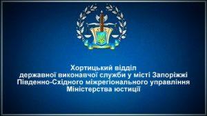 Хортицький відділ державної виконавчої служби у місті Запоріжжі