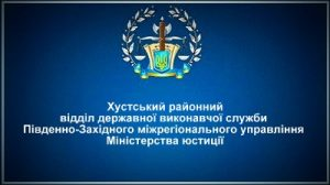 Хустський районний відділ державної виконавчої служби