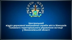 Центральний відділ державної виконавчої служби міста Миколаїв