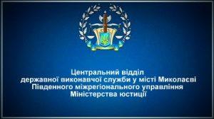 Центральний відділ державної виконавчої служби у місті Миколаєві