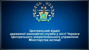 Центральний відділ державної виконавчої служби у місті Черкаси
