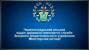 Червоноградський міський відділ державної виконавчої служби